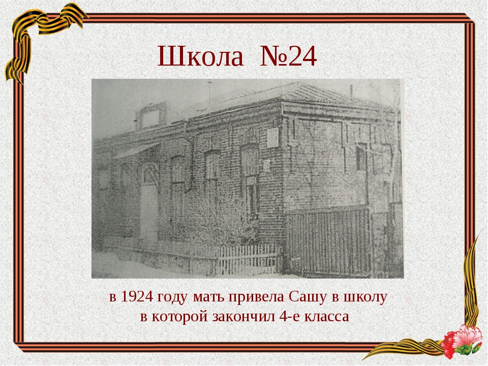 в 1924 году мать привела Сашу в школу в которой закончил 4-е класса Школа №24