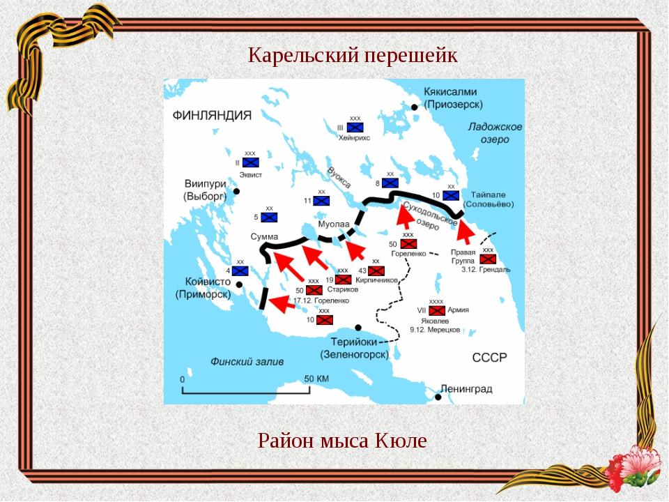 Район мыса Кюле Карельский перешейк