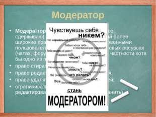 Модератор Модера́тор (от лат.moderor— умеряю, сдерживаю)— пользователь, им