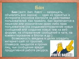 Бан Бан (англ.ban, /bæn/— запрещать, объявлять вне закона)— один из принят