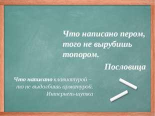 Что написано пером, того не вырубишь топором. Пословица Что написано клавиату
