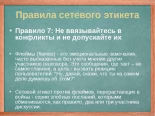 Правила сетевого этикета Правило 7: Не ввязывайтесь в конфликты и не допускай