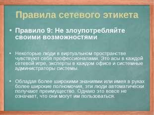 Правила сетевого этикета Правило 9: Не злоупотребляйте своими возможностями Н