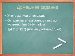 Домашнее задание Учить записи в тетради. Отправить электронное письмо учителю
