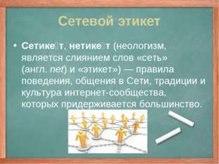 Сетевой этикет Сетике́т, нетике́т (неологизм, является слиянием слов «cеть» (