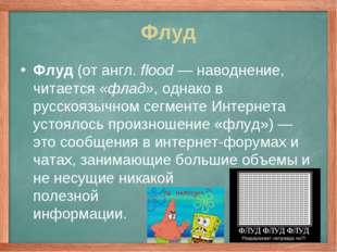 Флуд Флуд (от англ.flood— наводнение, читается «флад», однако в русскоязычн