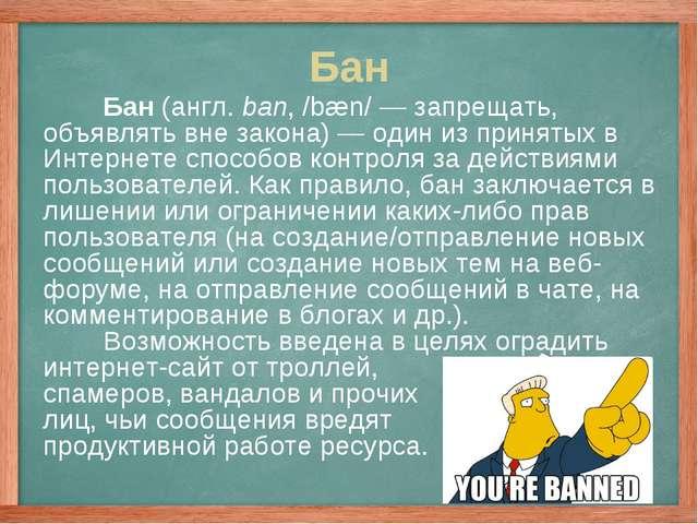 Бан Бан (англ.ban, /bæn/— запрещать, объявлять вне закона)— один из принят...