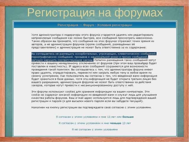 Регистрация на форумах
