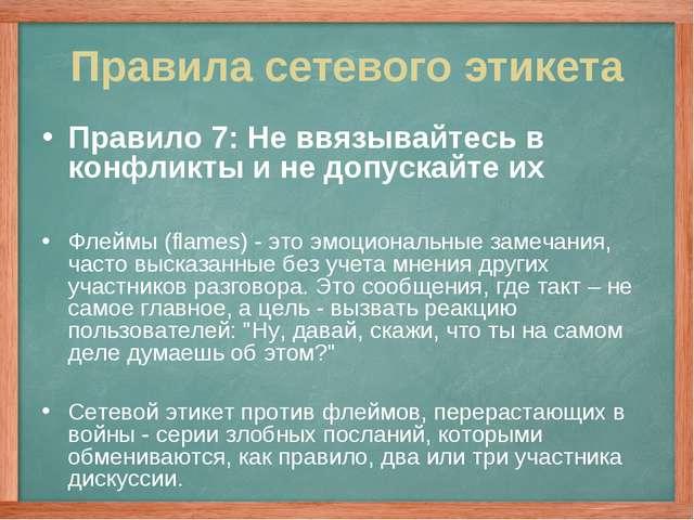 Правила сетевого этикета Правило 7: Не ввязывайтесь в конфликты и не допускай...