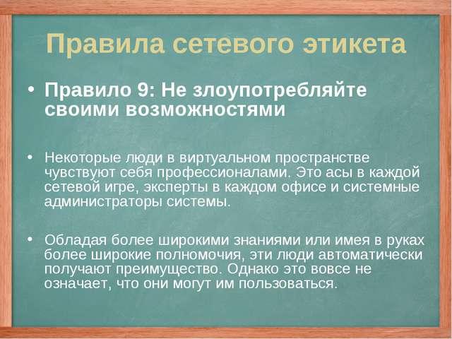 Правила сетевого этикета Правило 9: Не злоупотребляйте своими возможностями Н...