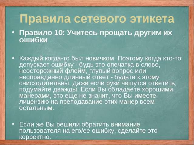 Правила сетевого этикета Правило 10: Учитесь прощать другим их ошибки Каждый...