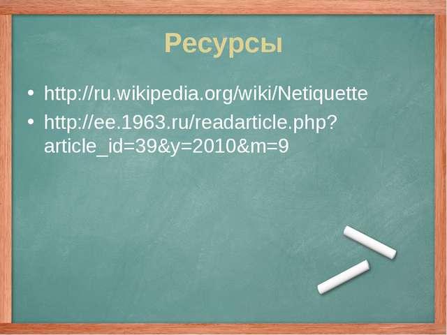 Ресурсы http://ru.wikipedia.org/wiki/Netiquette http://ee.1963.ru/readarticle...