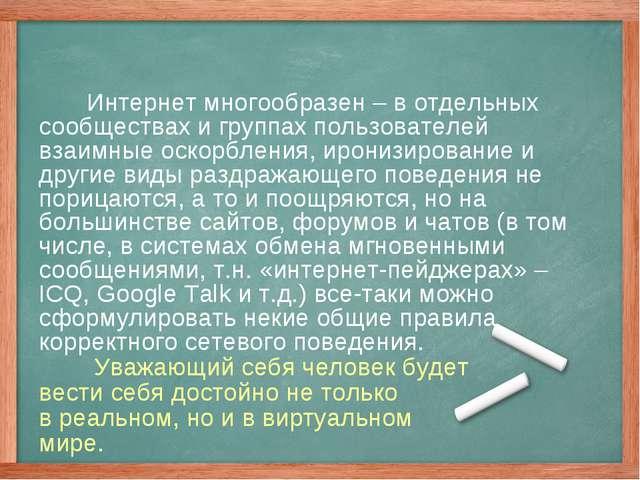 Интернет многообразен – в отдельных сообществах и группах пользователей взаи...