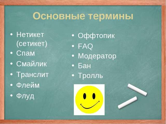 Основные термины Нетикет (сетикет) Спам Смайлик Транслит Флейм Флуд Оффтопик...