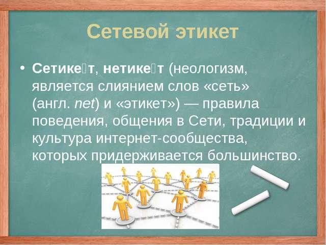 Сетевой этикет Сетике́т, нетике́т (неологизм, является слиянием слов «cеть» (...