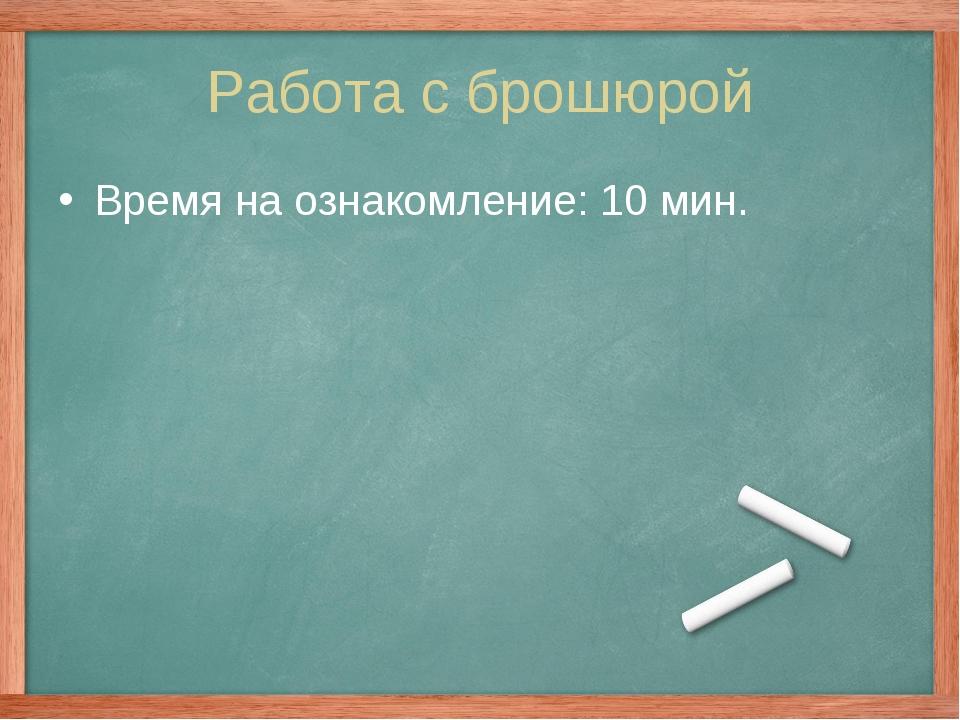 Работа с брошюрой Время на ознакомление: 10 мин.