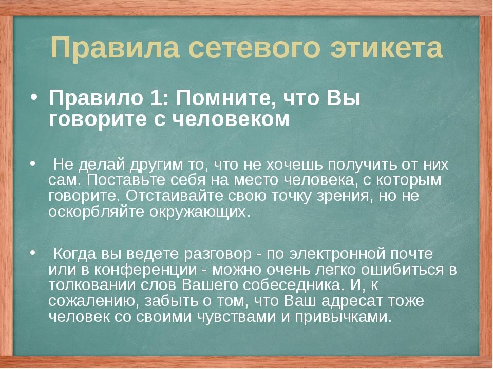 Правила сетевого этикета Правило 1: Помните, что Вы говорите с человеком Не д...