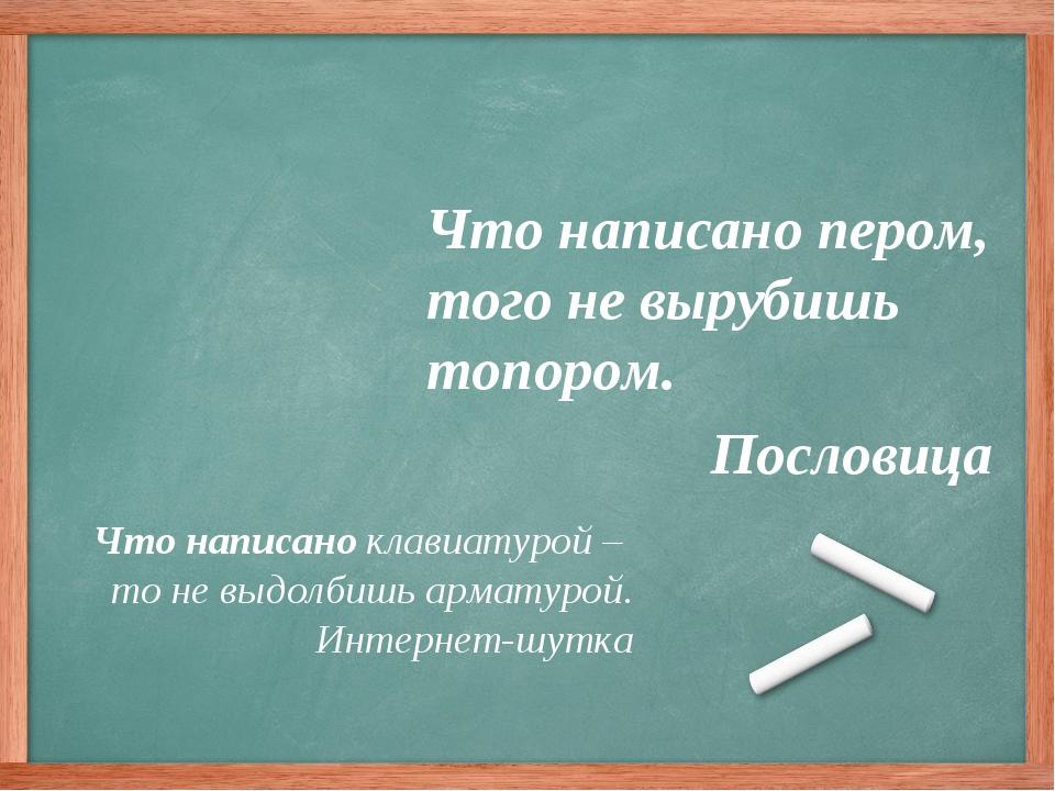 Что написано пером, того не вырубишь топором. Пословица Что написано клавиату...