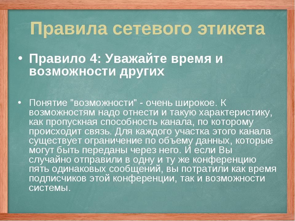 Правила сетевого этикета Правило 4: Уважайте время и возможности других Понят...