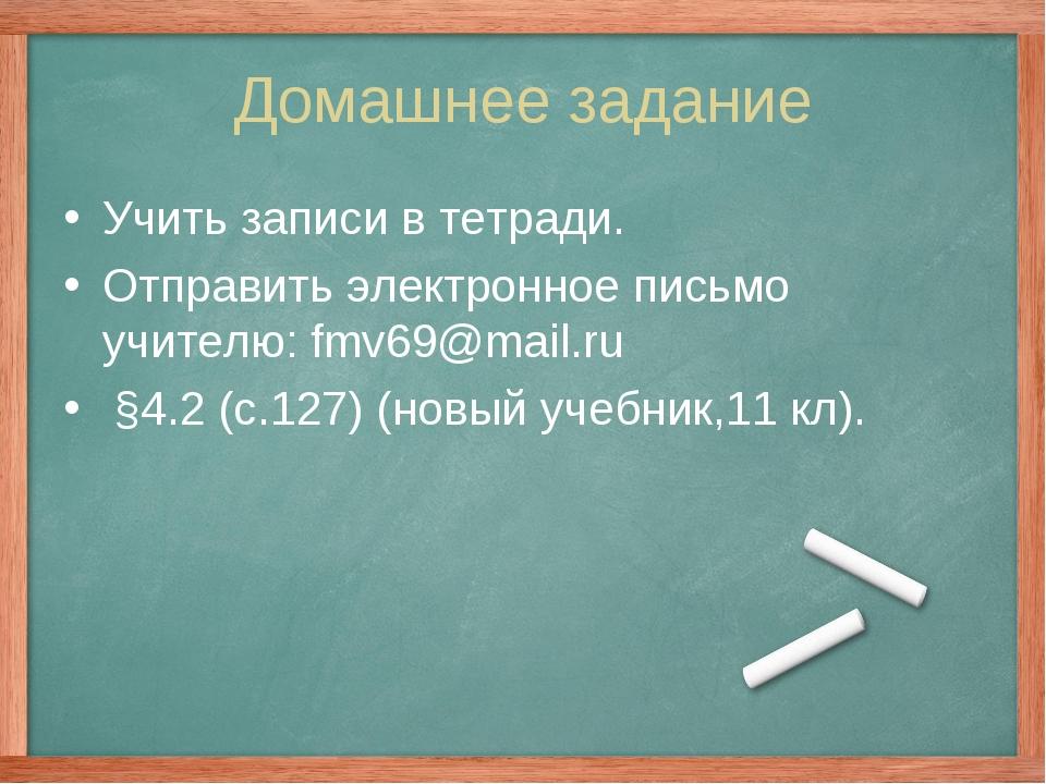 Домашнее задание Учить записи в тетради. Отправить электронное письмо учителю...