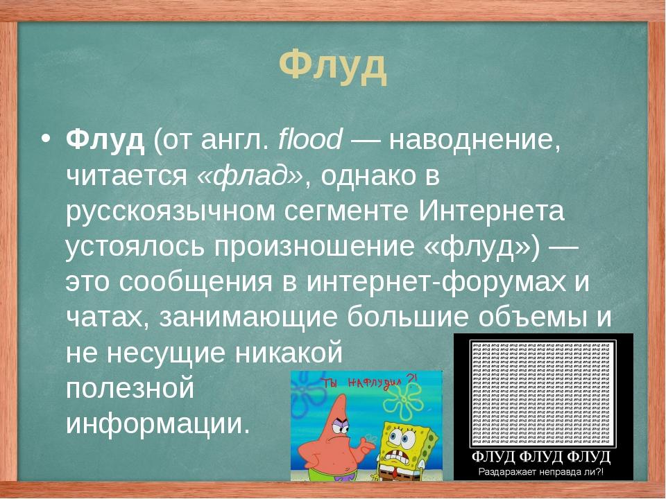 Флуд Флуд (от англ.flood— наводнение, читается «флад», однако в русскоязычн...