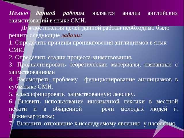Целью данной работы является анализ английских заимствований в языке СМИ. Дл...