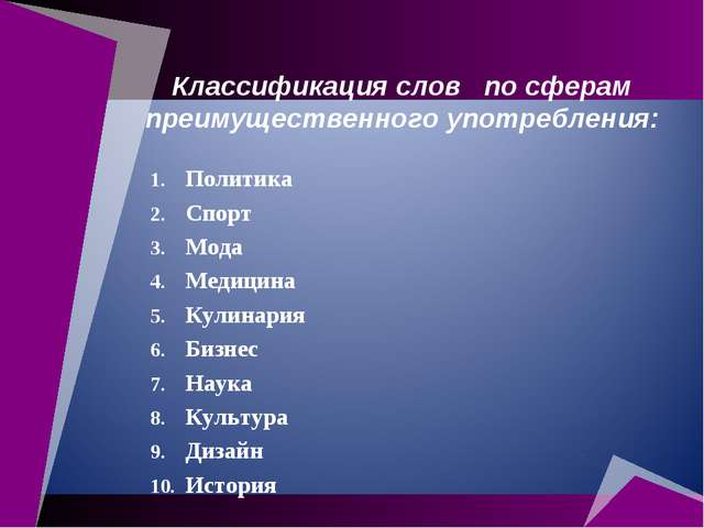 Классификация слов по сферам преимущественного употребления: Политика Спорт М...