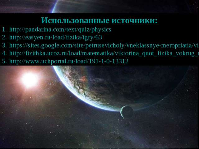Использованные источники: http://pandarina.com/text/quiz/physics http://easye...