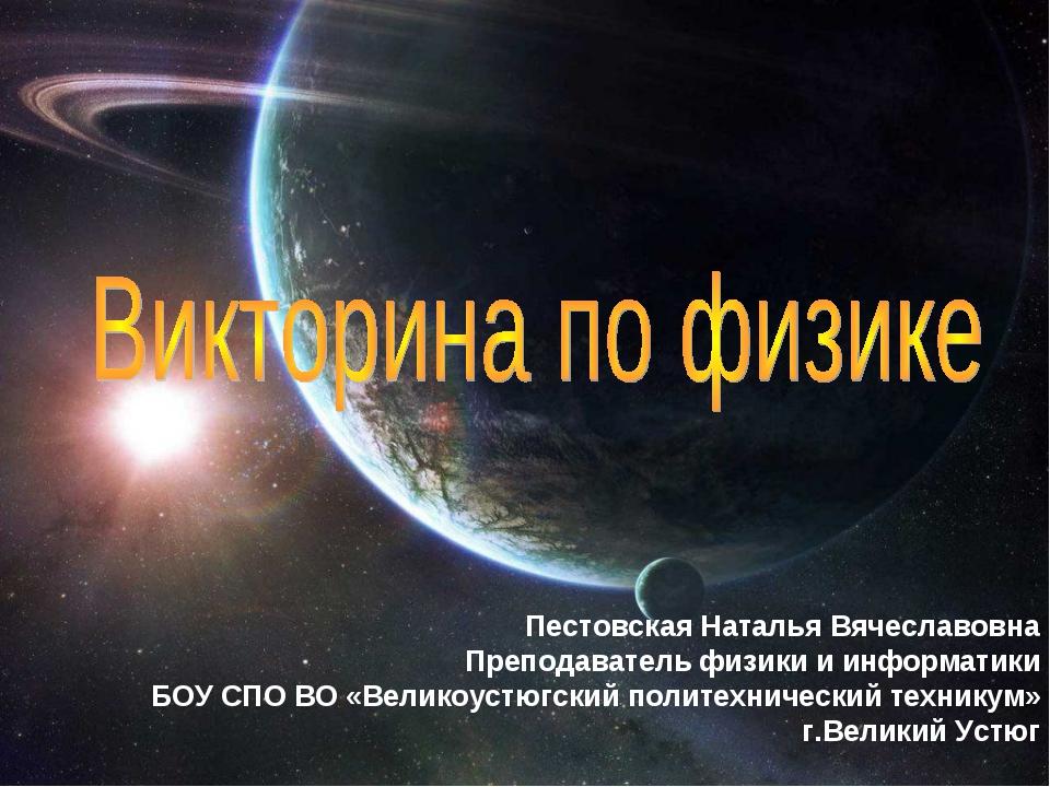 Пестовская Наталья Вячеславовна Преподаватель физики и информатики БОУ СПО ВО...