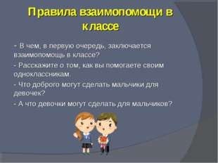 Правила взаимопомощи в классе - В чем, в первую очередь, заключается взаимопо