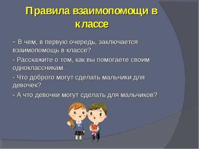 Правила взаимопомощи в классе - В чем, в первую очередь, заключается взаимопо...
