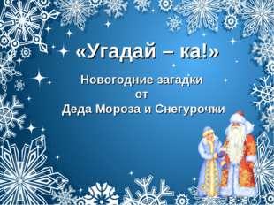 «Угадай – ка!» Новогодние загадки от Деда Мороза и Снегурочки