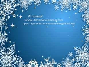 загадки - http://www.vampodarok.com/ Источники: фон - http://nachalo4ka.ru/z