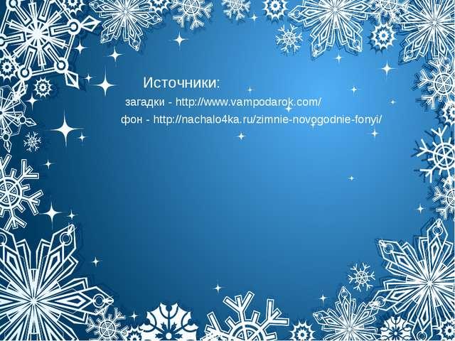 загадки - http://www.vampodarok.com/ Источники: фон - http://nachalo4ka.ru/z...