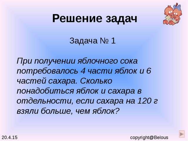 Решение задач copyright@Belous Задача № 1 При получении яблочного сока потреб...