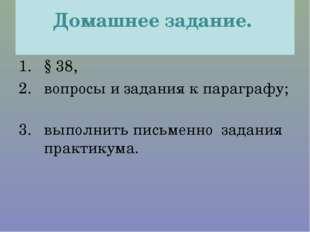 Домашнее задание. § 38, вопросы и задания к параграфу; выполнить письменно з