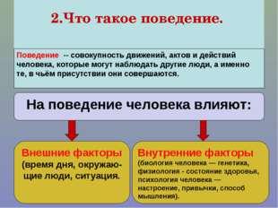 2.Что такое поведение. Поведение — это внешняя характеристика внутреннего со