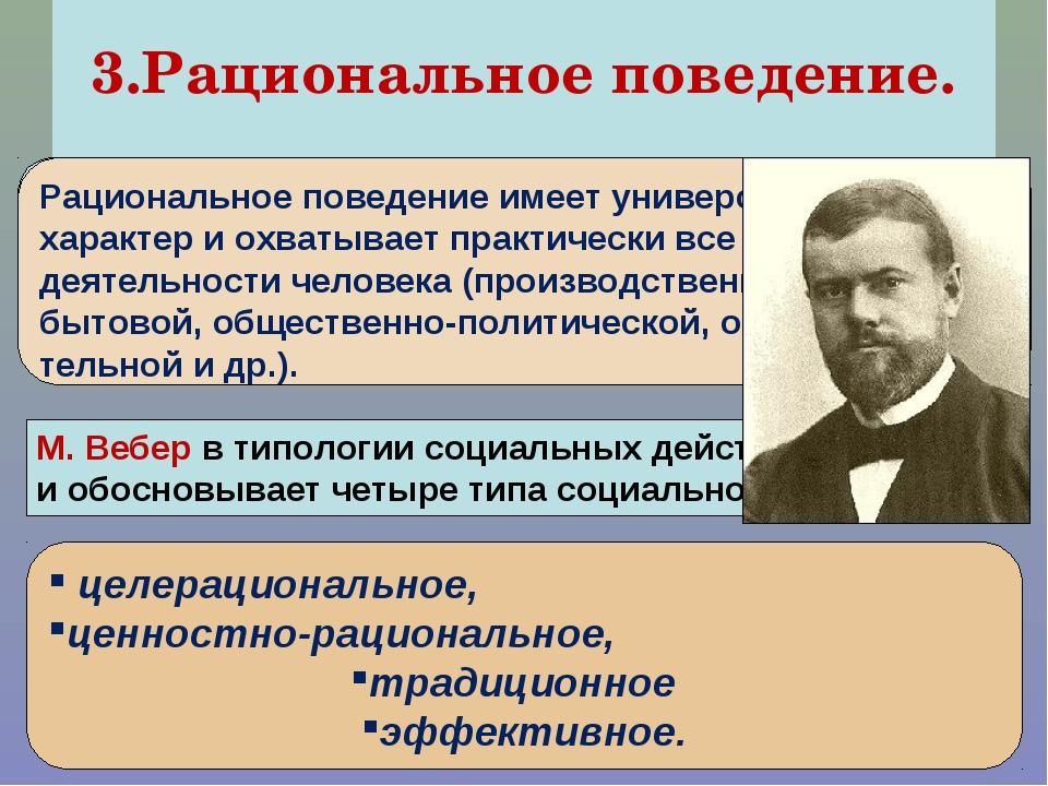 3.Рациональное поведение. Рациональное поведение (действие) является разно-в...