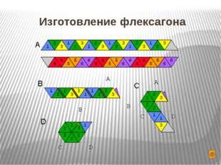 Изготовление флексагона