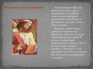Мы благодарны Евклиду прежде всего за то, что он переработал и по-новому осм