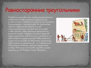 В древнем искусстве очень широко распространены изображения равностороннего т