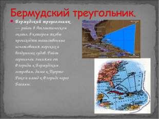 Бермудский треугольник — район в Атлантическом океане, в котором якобы происх