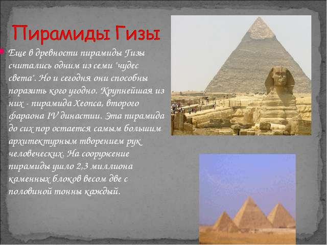 """Еще в древности пирамиды Гизы считались одним из семи """"чудес света"""". Но и сег..."""