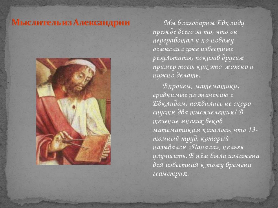 Мы благодарны Евклиду прежде всего за то, что он переработал и по-новому осм...