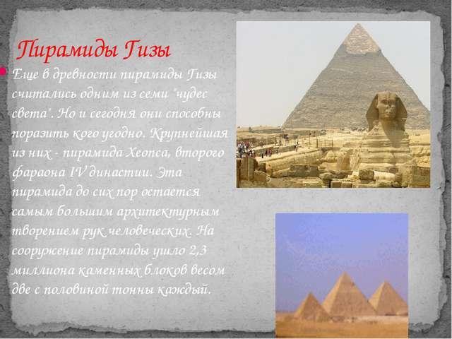 """Пирамиды Гизы Еще в древности пирамиды Гизы считались одним из семи """"чудес св..."""