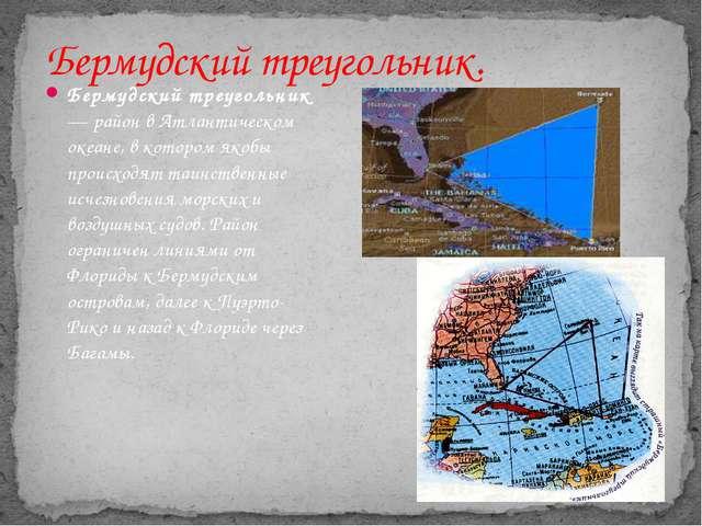 Бермудский треугольник — район в Атлантическом океане, в котором якобы происх...