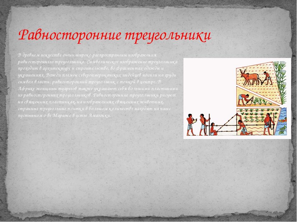 В древнем искусстве очень широко распространены изображения равностороннего т...