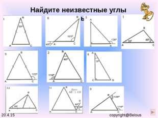 Найдите неизвестные углы треугольника copyright@Belous
