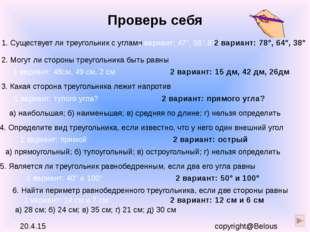 Проверь себя 1. Существует ли треугольник с углами 1 вариант: 47°, 56°,87° 2