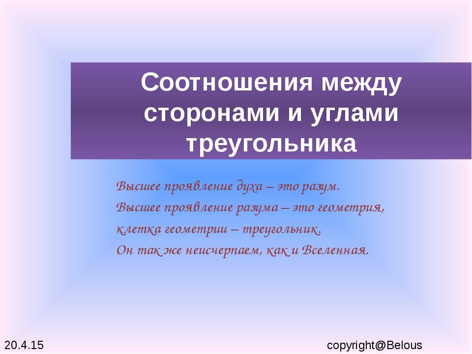 Соотношения между сторонами и углами треугольника copyright@Belous Высшее про...